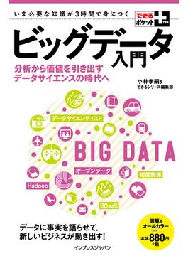 できるポケット+ ビッグデータ入門 分析から価値を引き出すデータサイエンスの時代へ(できるポケットシリーズ)