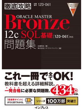 徹底攻略ORACLE MASTER Bronze 12c SQL基礎問題集[1Z0-061]対応(徹底攻略)