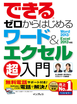 できるゼロからはじめるワード&エクセル超入門 Word 2013/Excel 2013対応(できるシリーズ)