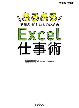 「あるある」で学ぶ 忙しい人のためのExcel仕事術(できるビジネス)(できるビジネスシリーズ)