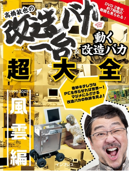 高橋敏也の改造バカ一台&動く改造バカ超大全 風雲編(DOS/V POWER REPORT)