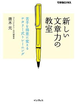 新しい文章力の教室 苦手を得意に変えるナタリー式トレーニング(できるビジネスシリーズ)