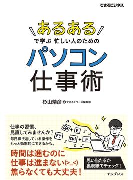 「あるある」で学ぶ 忙しい人のためのパソコン仕事術(できるビジネスシリーズ)