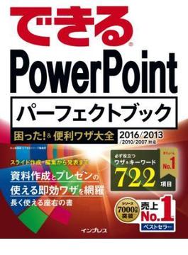できる PowerPoint パーフェクトブック 困った!&便利ワザ大全 2016/2013/2010/2007対応(できるシリーズ)