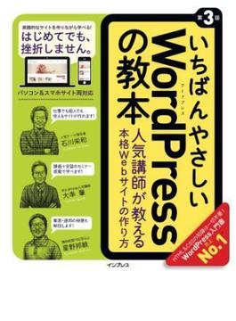 いちばんやさしいWordPressの教本 第3版 人気講師が教える本格Webサイトの作り方(いちばんやさしい教本シリーズ)