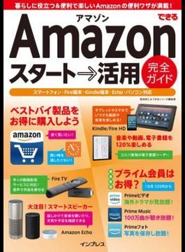 できるAmazon スタート→活用 完全ガイド(できるシリーズ)