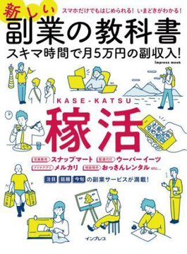 新しい副業の教科書 スキマ時間で月5万円の副収入!(impress mook)