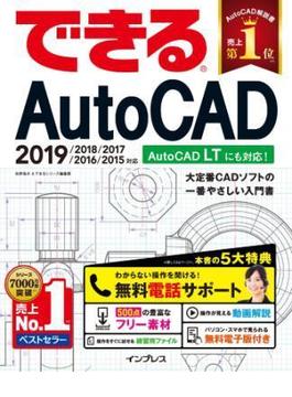 できるAutoCAD 2019/2018/2017/2016/2015対応(できるシリーズ)