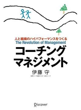 コーチング・マネジメント
