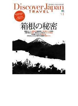 別冊Discover Japan