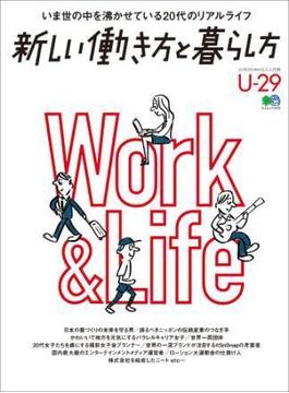 新しい働き方と暮らし方