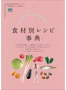 暮らし上手の知恵袋シリーズ 食材別レシピ事典