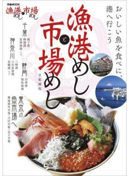 漁港めしと市場めし 首都圏版