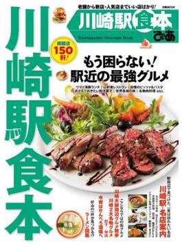 ぴあ川崎駅食本