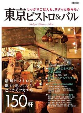東京ビストロ&バル