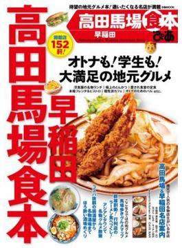 ぴあ高田馬場早稲田食本