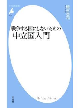 戦争する国にしないための中立国入門(平凡社新書)