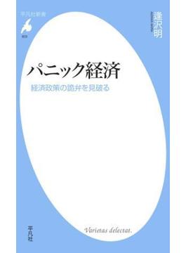 パニック経済(平凡社新書)