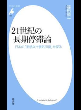 21世紀の長期停滞論(平凡社新書)