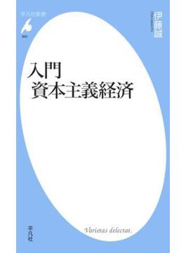 入門 資本主義経済(平凡社新書)