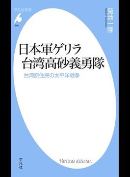 日本軍ゲリラ 台湾高砂義勇隊(平凡社新書)