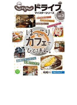 北海道じゃらんドライブマイスターシリーズVol.3 ほっこりカフェでひと休み。(フル版)