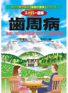スーパー図解 歯周病(スーパー図解)