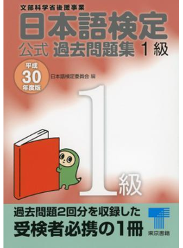 日本語検定 公式 過去問題集 1級 平成30年度版
