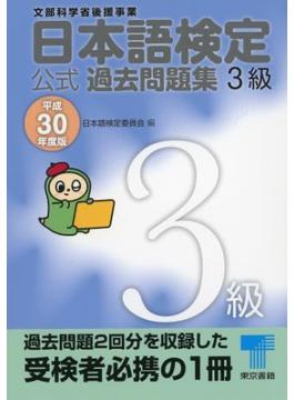 日本語検定 公式 過去問題集 3級 平成30年度版
