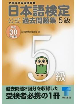 日本語検定 公式 過去問題集 5級 平成30年度版