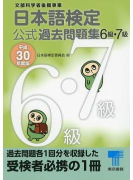 日本語検定 公式 過去問題集 6級・7級 平成30年度版