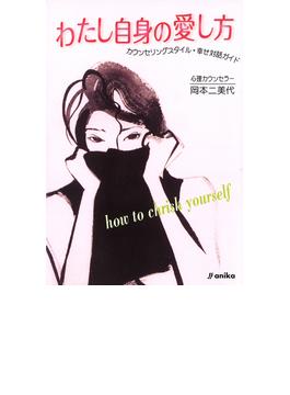わたし自身の愛し方 カウンセリングスタイル・幸せ対話ガイド(分冊版)