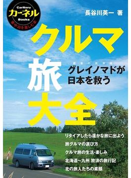 クルマ旅大全 グレイノマドが日本を救う(カーネルBooks)