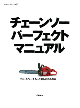 チェーンソー パーフェクト マニュアル(ものづくりブックス)