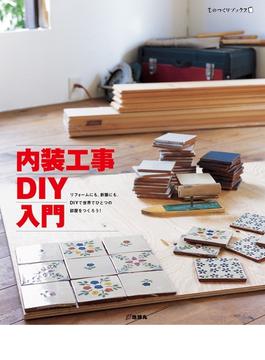 内装工事DIY入門(ものづくりブックス)