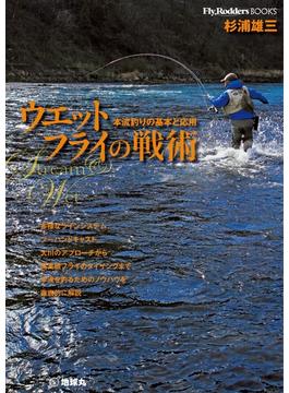 ウェットフライの戦術 本流釣りの基本と応用(Fly Rodders BOOKS)