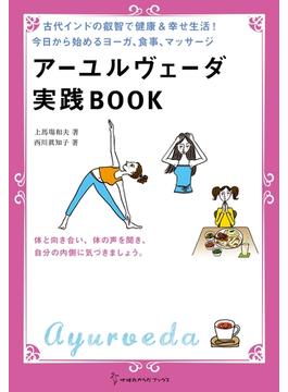 アーユルヴェーダ実践BOOK