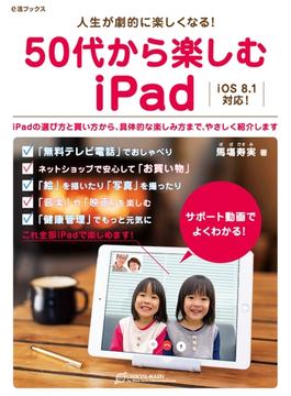 50代から楽しむiPad
