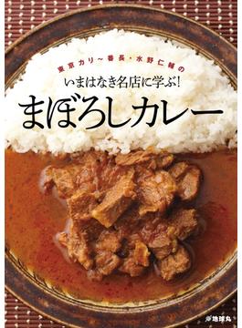 東京カリ~番長・水野仁輔の いまはなき名店に学ぶ! まぼろしカレー