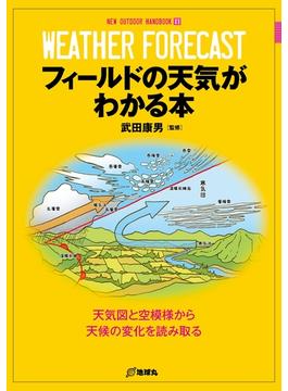 フィールドの天気がわかる本