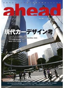 一歩踏み出すためのCar & Motorcycle Magazine ahead