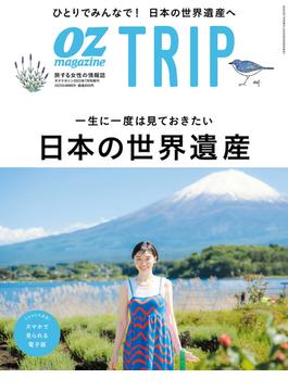 OZmagazine TRIP(OZmagazine)