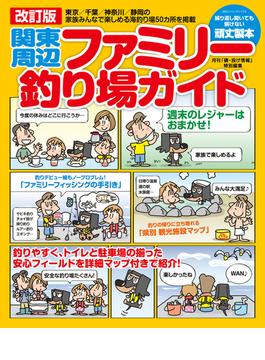 改訂版 関東近郊ファミリー釣り場ガイド(BIG1シリーズ)