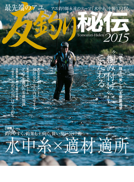 最先端のアユ 友釣り秘伝2015(BIG1シリーズ)