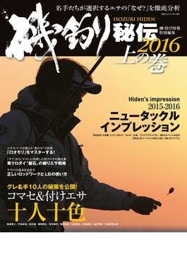 磯釣り秘伝 2016上の巻(BIG1シリーズ)