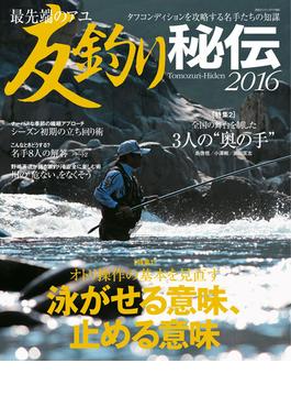 最先端のアユ 友釣り秘伝2016(BIG1シリーズ)