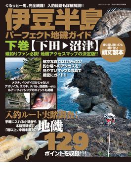 伊豆半島パーフェクト地磯ガイド(BIG1シリーズ)