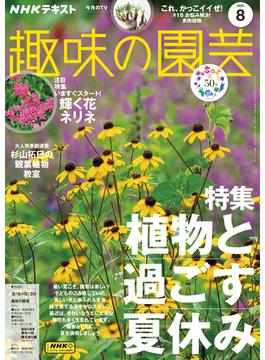 NHK 趣味の園芸(NHKテキスト)