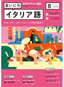 NHKラジオ まいにちイタリア語(NHKテキスト)