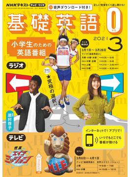 NHKテレビ・ラジオ 基礎英語0(NHKテキスト)
